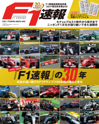 F1速報創刊30周年記念編集号『F1速報』の30年
