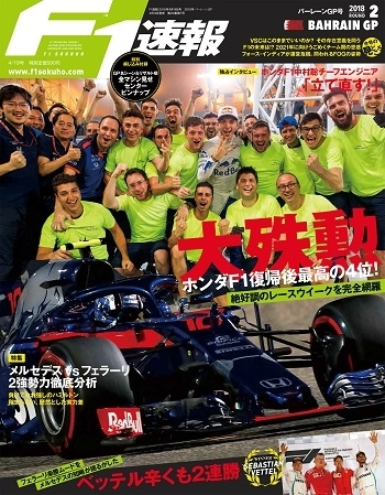 F1速報 第2戦 バーレーンGP号(トロロッソ・ホンダ4位入賞号)