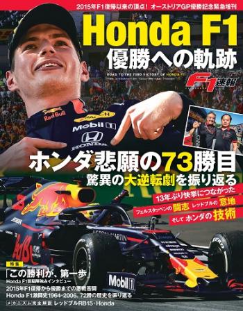 -F1速報 2019 8月増刊- F1速報 ホンダ F1 優勝への軌跡