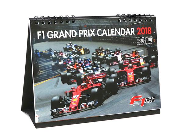 【SALE】【50%OFF】『F1速報』卓上カレンダー2018年版