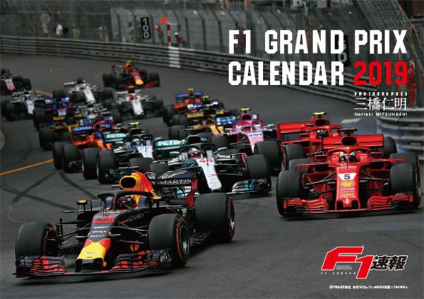 『F1速報』卓上カレンダー2019年版