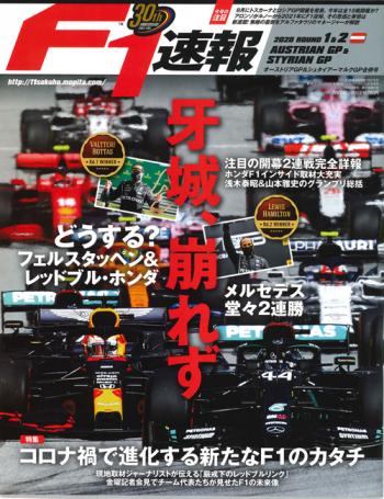 F1速報 2020年 7/27号 第1・2戦第1戦オーストリアGP & 第2戦シュタイアーマルクGP合併号