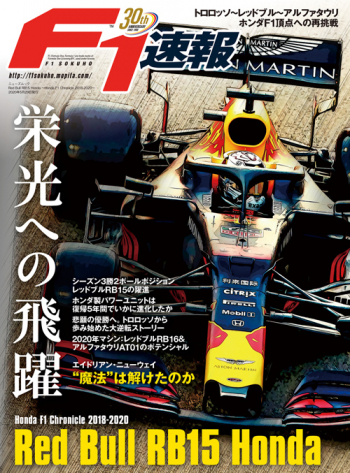 F1速報特別編集 Red Bull RB15 Honda Honda F1 Chronicle 2018-2020