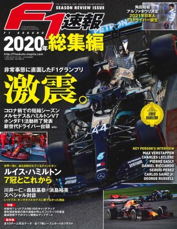 F1速報 2020年 総集編