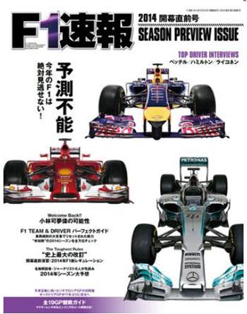 F1速報 2014 開幕直前号 チーム&ドライバーガイド/新レギュレーション復習/全19戦ガイド