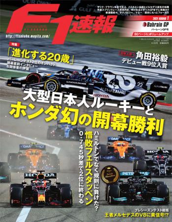 F1速報 2021年 開幕戦 バーレーンGP号