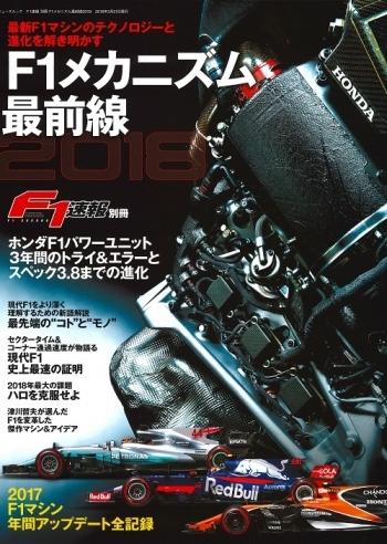 F1速報 別冊 特別編集  F1メカニズム最前線2018