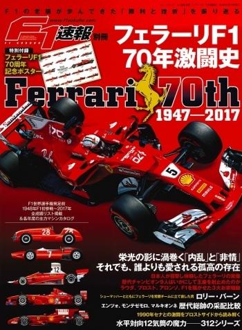F1速報 別冊 フェラーリF1 70年激闘史