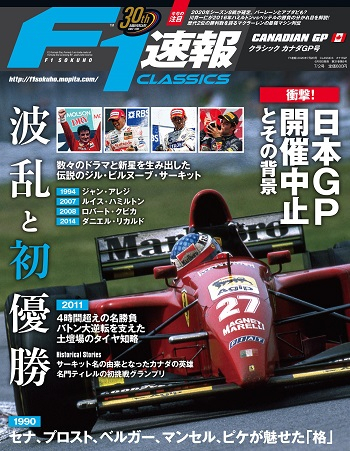 F1速報 CLASSICS カナダGP