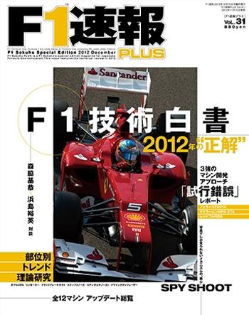 "F1速報PLUS VoL.31 F1技術白書2012年の""正解"""
