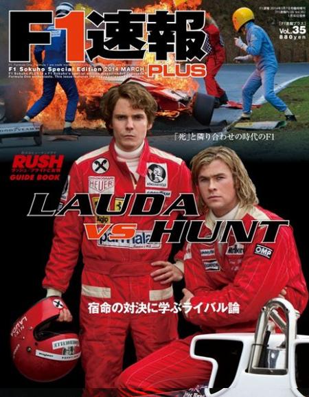 F1速報PLUS Vol.35  特集:LAUDA vs HUNT 宿命の対決に学ぶライバル論