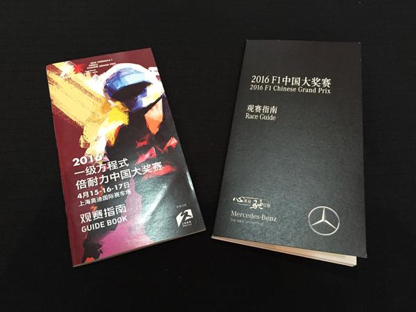 2016年中国GPサーキット観戦ガイド 2冊セット
