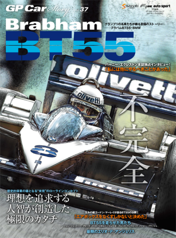 GP CAR STORY Vol.37  Brabham BT55 特集:ブラバム BT55