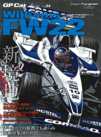 GP CAR STORY Vol.34  Williams FW22  特集:ウィリアムズFW22