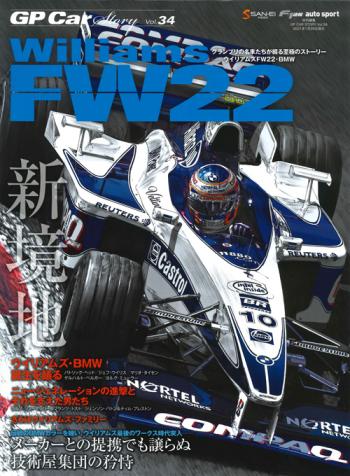 GP CAR STORY Vol.34  Williams FW22  特集:ウィリアムズFW22