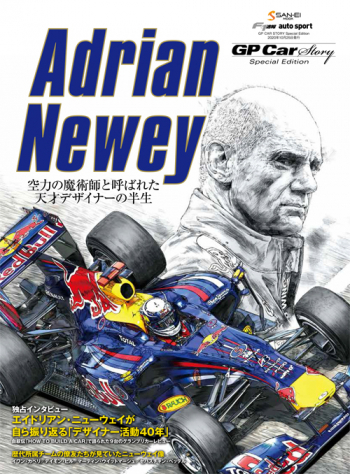 GP CAR STORY Special Edition 特集: Adrian Newey(エイドリアン・ニューエイ)
