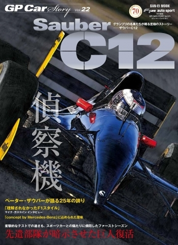 GP CAR STORY Vol.22  Sauber C12 特集:ザウバーC12