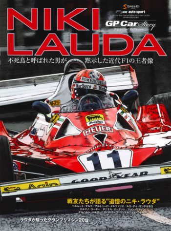 GP CAR STORY Special Edition 特集:2019 NIKI LAUDA(ニキ・ラウダ)