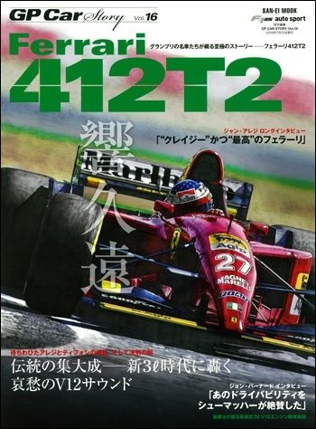 GP CAR STORY  Vol.16 Ferrari412T2  特集:フェラーリ412T2