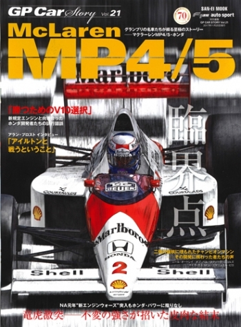 GP CAR STORY Vol.21  Mclaren MP4/5 特集:マクラーレンMP4/5