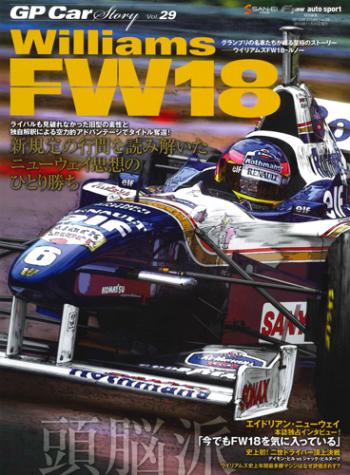 GP CAR STORY Vol.29 特集:Williams FW18(ウィリアムズFW18)
