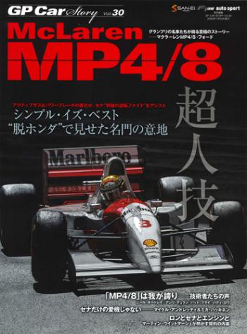 GP CAR STORY Vol.30 特集:McLaren MP4/8 (マクラーレンMP4/8)