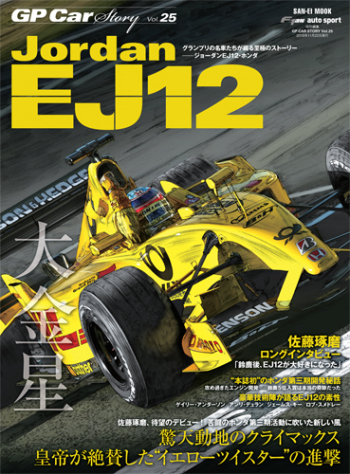 GP CAR STORY Vol.25 Jordan EJ12  特集:ジョーダンEJ12