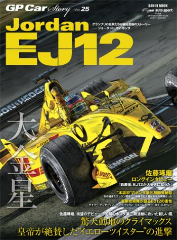 GP CAR STORY Vol.25 Jordan EJ12  特集:ジョーダンEJ12