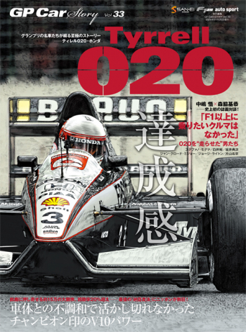 GP CAR STORY Vol.33  Tyrrell 020  特集:ティレル020