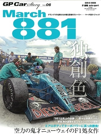 GP Car Story Vol.6 特集:GP CAR STORY Vol.6 March(マーチ) 881