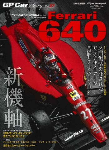 GP CAR STORY Vol.27 Ferrari640  特集:フェラーリ640