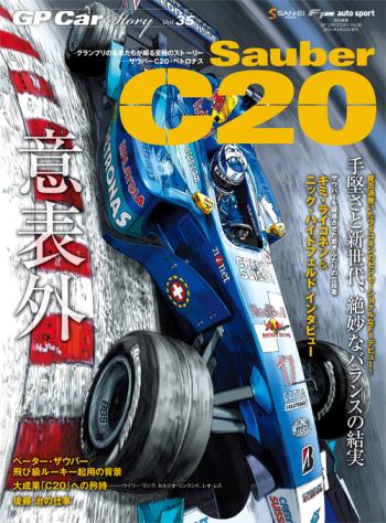 GP CAR STORY Vol.35  Sauber C20  特集:ザウバーC20