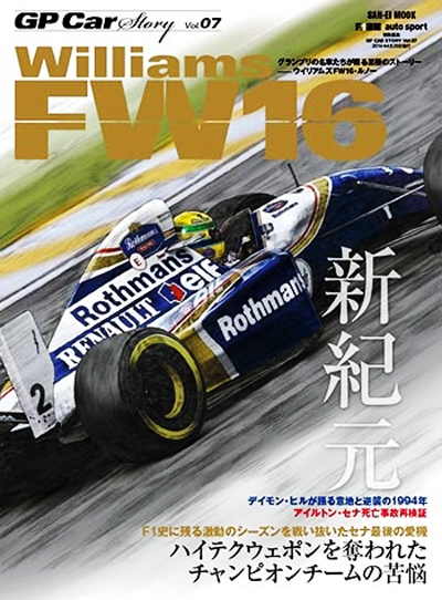 GP Car Story Vol.7 特集:Williams(ウィリアムズ) FW16