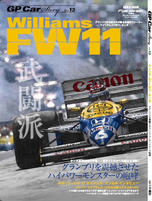 GP CAR STORY  Vol.13 Williams FW11  特集:ウィリアムズFW11