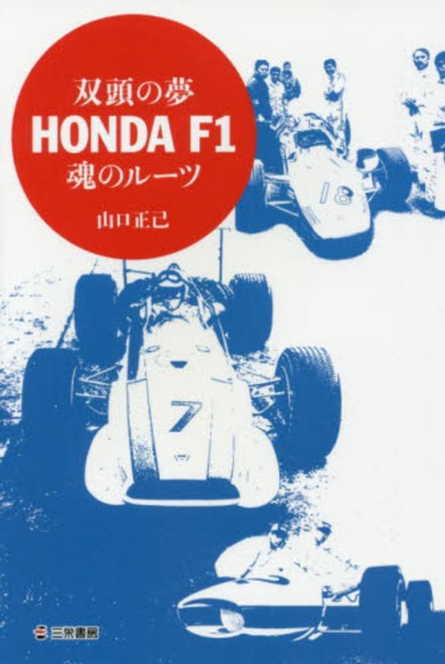 書籍 双頭の夢 HONDA F1 魂のルーツ 『GPX』創刊編集長が語る自動車レースの原点