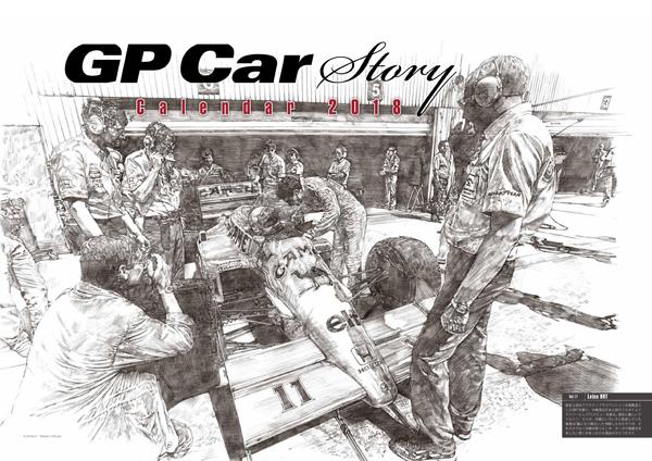 【SALE】【50%OFF】GP Car story 2018 壁掛け カレンダー  13枚(表紙+12カ月分)