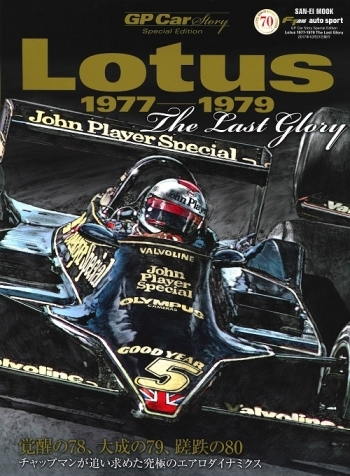 GP CAR STORY Special Edition Lotus 1977-1979 チャップマンの空力 革命   特集:ロータス1977-1979