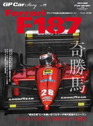 GP CAR STORY Vol.11 Ferrari F187   特集:フェラーリ F187