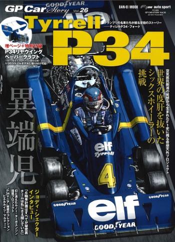GP CAR STORY Vol.26 Tyrrell P34   特集:ティレルP34