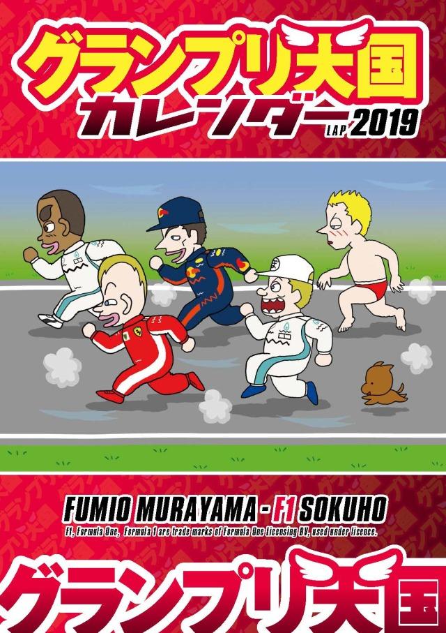 【F1日本GP後入荷予定先行ご予約品】グランプリ天国カレンダー LAP 2019
