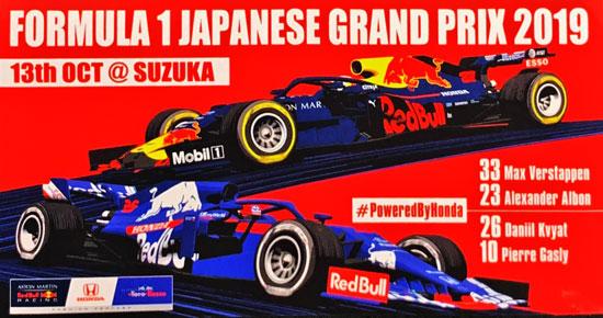 ホンダ F1 2019 日本グランプリ プロモーションステッカー