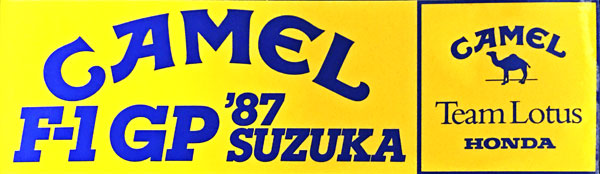キャメル(CAMEL)1987年 日本GP チームロータス プロモーションステッカー