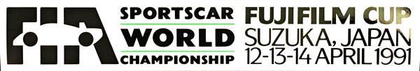 FIA 1991年 スポーツカー世界選手権 鈴鹿 公式ステッカー