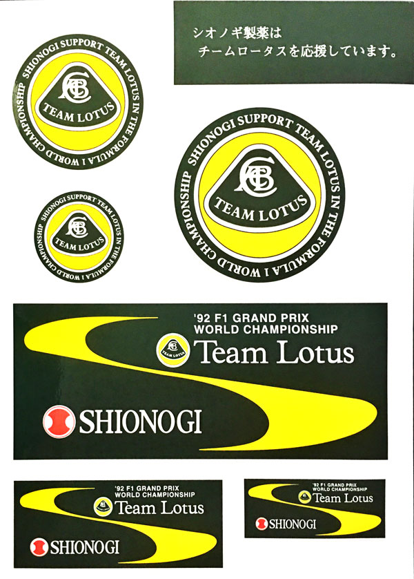 チーム ロータス 1992年 シオノギ プロモーションステッカーセット