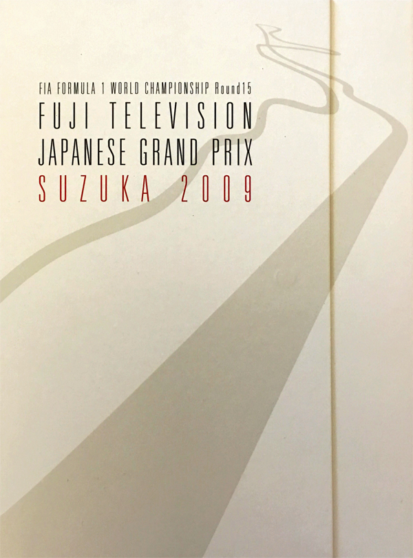 F1公式プログラム 2009年日本GP 鈴鹿 限定写真集付BOX版
