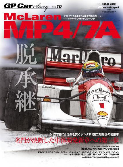 GP CAR STORY Vol.10 McLaren MP4/7A   特集:マクラーレンMP4/7A