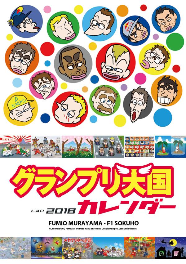 【SALE】【50%OFF】グランプリ天国カレンダー LAP 2018