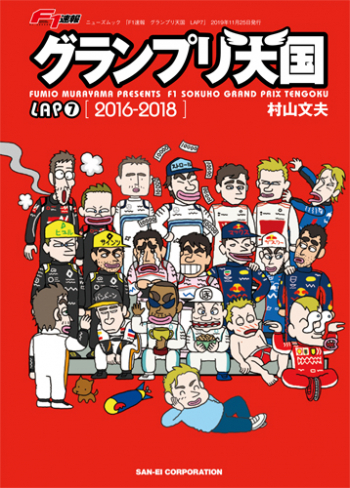 グランプリ天国 LAP7 [2016-2018]