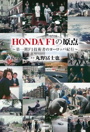 書籍 HONDA F1の原点~第一期F1技術者のヨーロッパ紀行~