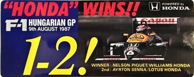 HONDA ホンダ F1 1987年ハンガリーGP ピケ&セナ1~2フィニッシュ 記念プロモーションステッカー